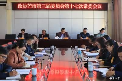 芒市政协召开第三届委员会第十七次常委会议