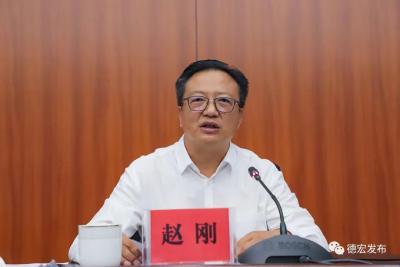关于德宏疫情防控,赵刚书记有新要求!!