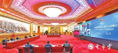 习近平出席二十国集团领导人 第十五次峰会第二阶段会议
