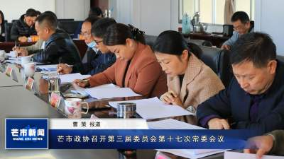 【视频】芒市政协召开第三届委员会第十七次常委会议