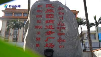 芒市民族团结月活动宣传标语【傣语】3