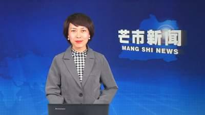 芒市汉语新闻11月27日