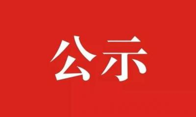 芒市人民政府关于魏荣华等六同志任免职的通知