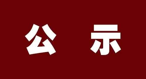 正在公示!第二批云南省民族团结进步示范单位拟命名名单出炉