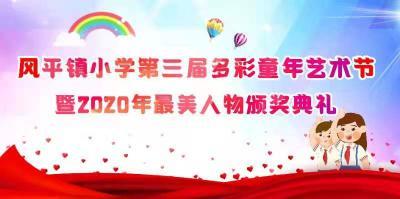 【直播】风平镇小学第三届多彩童年艺术节暨2020年最美人物颁奖礼