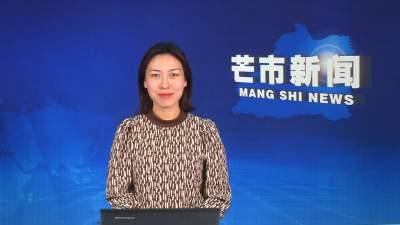 芒市汉语新闻11月30日