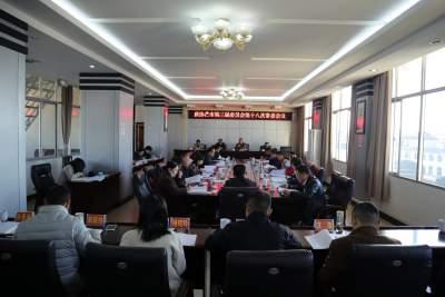 芒市政协召开第三届委员会第十八次常委会议