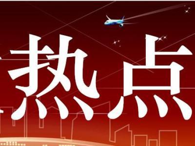 """【换届专栏】芒市村(社区)""""两委""""换届人选资格条件"""