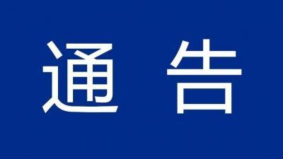 通告丨芒市交通运输局将对风龙线K12+129至k48+000段(轩岗至龙江桥段)实施交通管制