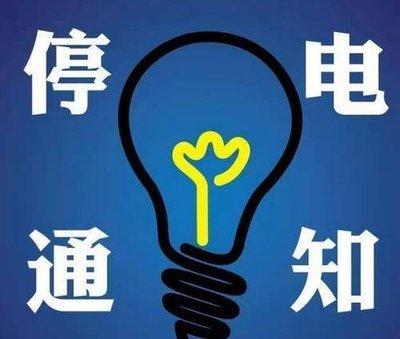 停电通知丨12月12日芒市这些地方将要停电!