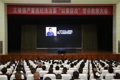 """德宏州委召开王俊强严重违纪违法案""""以案促改""""警示教育大会"""