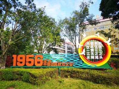 直播预告丨12月18日上午10点,纪念中缅边民联欢大会64周年系列活动,敬请关注!