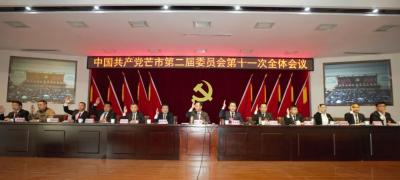 中共芒市委二届十一次全体会议召开