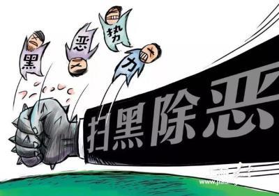 """云南省成功摧毁保山""""乔氏父子""""黑社会性质犯罪组织"""