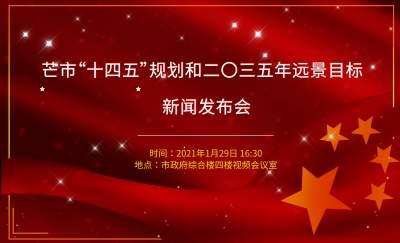 直播预告丨1月29日下午16:30,芒市这场新闻发布会,敬请关注!!!