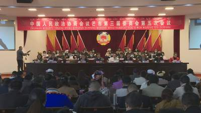 【傣语】政协芒市三届五次会议隆重开幕