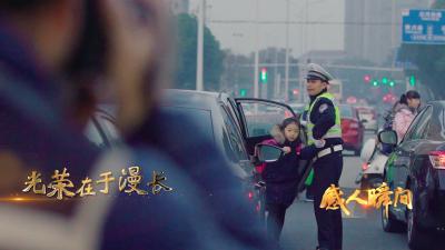 【视频】公安楷模陆旭东