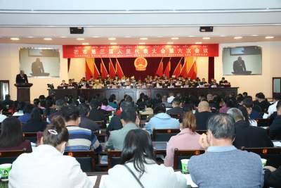 芒市三届人大六次会议召开第二次全体会议