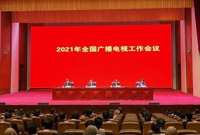 2021年全国广播电视工作会议在京召开