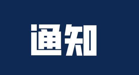 芒市人民政府关于杨如鹏等三十一名同志任免职的通知