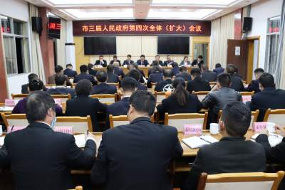 芒市三届人民政府召开第四次全体(扩大)会议