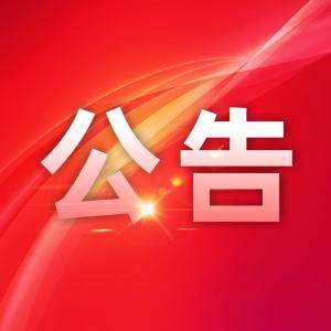 王予波当选云南省人民政府省长