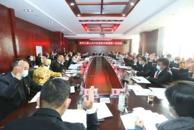 芒市人大三届六次会议召开主席团第一次会议