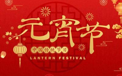 网络中国节·元宵丨元宵节的来源
