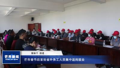 【视频】芒市春节后首批省外务工人员集中返岗就业
