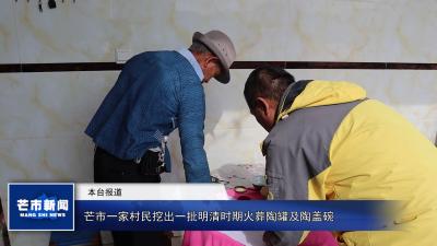 【视频】芒市一家村民挖出一批明清时期火葬陶罐及陶盖碗