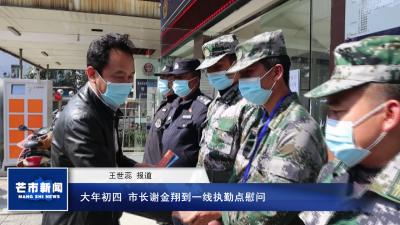 【视频】大年初四,市长谢金翔到一线执勤点慰问