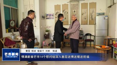 【视频】情满新春,芒市14个慰问组深入基层送情送暖送祝福