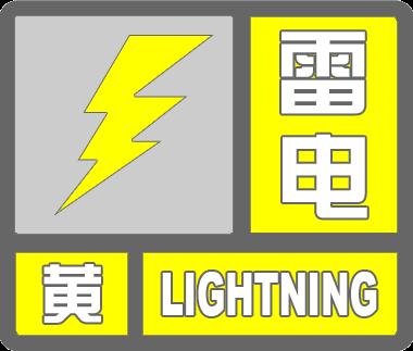 【气象灾害预警信号】芒市发布雷电黄色预警信号