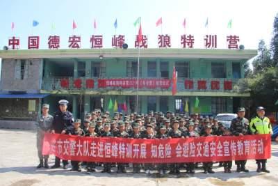 芒市交警大队走进恒峰特训营开展假期交通安全宣传活动