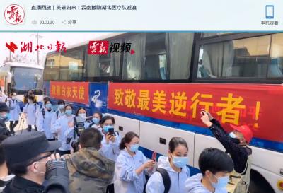 在大战大考中凝心铸魂——2020年云南宣传思想工作综述