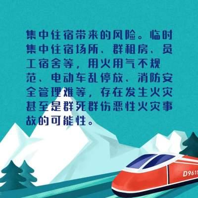 春节复工消防安全提示