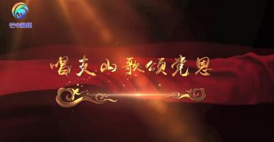 【五十六个民族同唱一首歌】江东用山歌颂党恩