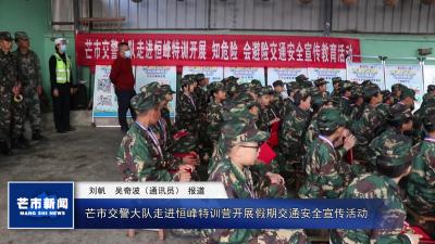 【视频】芒市交警大队走进恒峰特训营开展假期交通安全宣传活动