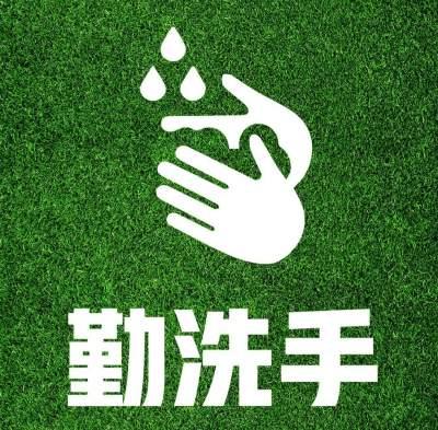勤洗手,病菌走!正确的洗手方式get起来