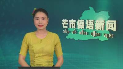 芒市傣语新闻2021年3月25日