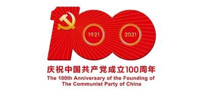 中国共产党成立100周年庆祝活动标识发布!