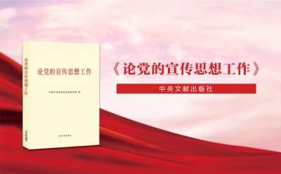 习近平同志《论党的宣传思想工作》出版发行