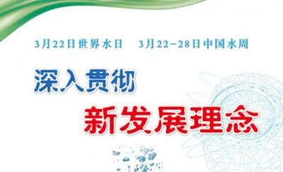 """2021年""""世界水日""""""""中国水周""""来啦!"""