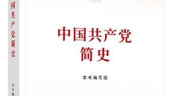 收藏!中共党史精编知识300题,应知应会!