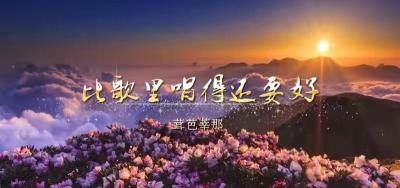 云南这首脱贫攻坚主题MV《比歌里唱得还要好》,真好听~