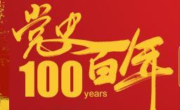 党史百年天天读 · 5月4日