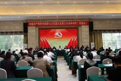 中共芒市镇第七次代表大会闭幕