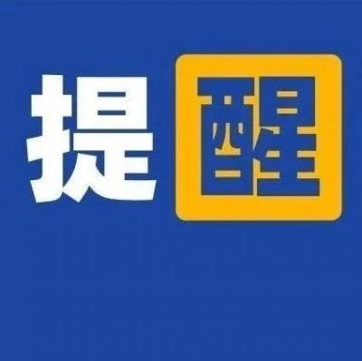 中疾控紧急提醒:建议旅行归来自我观察14天