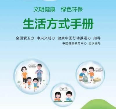 《文明健康 绿色环保生活方式手册》(第一篇 讲文明)【新型冠状病毒科普知识】