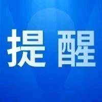@孩子家长 这种病进入高发期!云南省疾控中心发布提醒→